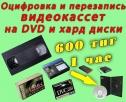 Оцифровка и перезапись кассет