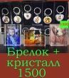 Брелок+Кристалл - 1500! АКЦИЯ!!!