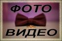 ФОТО - ВИДЕО съемка